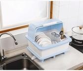 家用塑料碗柜廚房瀝水碗架帶蓋碗筷餐具收納盒放碗盤勺濾水置物架 【免運】