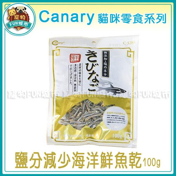 *~寵物FUN城市~*Canary 鹽分減少海洋鮮魚乾100g (C-S284,小魚干,貓咪零食)