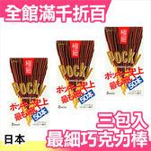 日本 固力果 Pocky 史上最細 巧克力棒 3包入 (一盒50本入) 過年 零食【小福部屋】