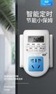 計時器 定時器開關插座充電保護電瓶電動車自動斷電智慧時控控制器倒計時 【科炫3c】