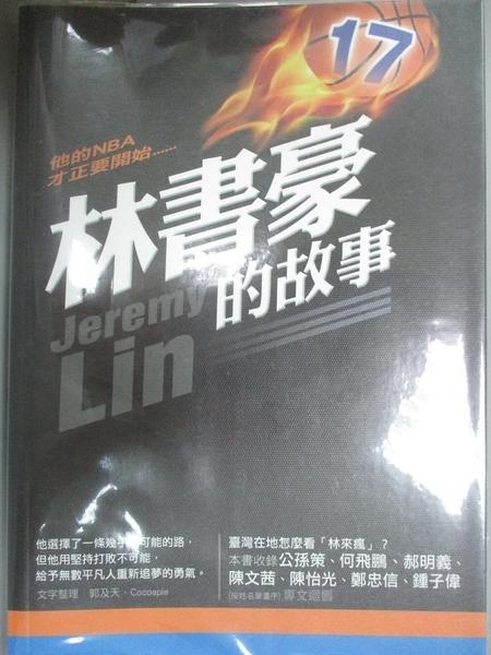 【書寶二手書T2/勵志_KPM】林書豪的故事_郭及天、Cocoapie