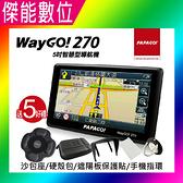 【現貨】PAPAGO WayGO 270【贈五好禮】5吋衛星導航 GPS 區間測速 手持導航 另Garmin Drive 52