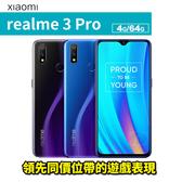 【跨店消費滿$6000減$600】Realme 3 Pro 4G/64G 6.3吋 速度王者 智慧型手機 24期0利率 免運費