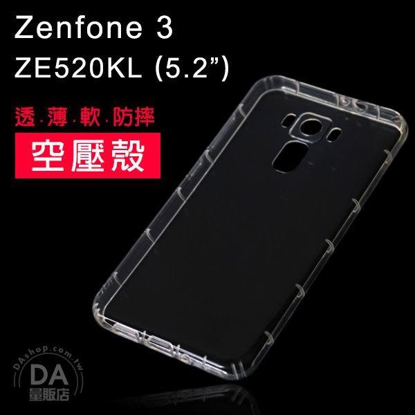 【手配任選3件88折】Asus Zenfone 3 ZE552KL 5.5吋 / ZE520KL 5.2吋 氣墊 防震 防摔 手機殼 空壓殼