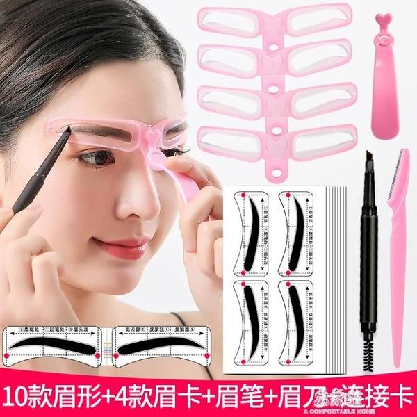 美妝美容工具畫眉神器女眉卡眉貼初學者全套眉筆眉毛貼 易家樂
