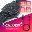 LS05 專用磁吸充電線
