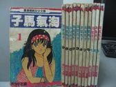 【書寶二手書T4/漫畫書_RFF】淘氣馬子_1~12集合售