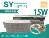 SYLVANIA SYL-D12-15W LED Driver DC12V 全電壓 變壓器 驅動器 _ SY660001