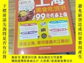 二手書博民逛書店上海美食吃貨書罕見吃遍上海Y12820 《玩樂瘋》編輯部 編著