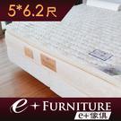 『 e+傢俱 』法國名床舒丹普時尚 獨立彈簧 5尺雙人床墊