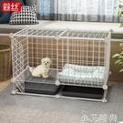 狗籠室內狗籠子中小型犬柵欄別墅狗狗寵物圍欄帶廁所分離泰迪狗窩 NMS小艾新品