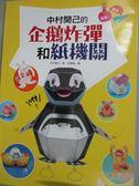 【書寶二手書T1/美工_YCO】中村開己的企鵝炸彈和紙機關_中村開己