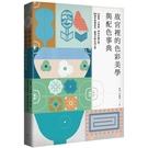 故宮裡的色彩美學與配色事典:24節氣、72物候、96件手繪文物、384種中華傳統