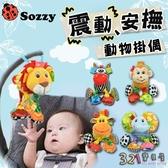 震動安撫玩具可愛動物玩偶車掛-321寶貝屋