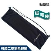 羽毛球拍絨布袋便攜保護袋球拍保護套收納袋絨毛袋子輕便包2支裝