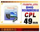 Marumi DHG CPL 49mm 數位多層鍍膜環形偏光鏡