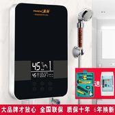熱水器PANDA/熊貓速熱電熱水器家用即熱式壁掛速熱電熱水器小型過水熱JD CY潮流站