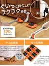 日本ARNEST搬重物起重器+搬運滾輪 移動重物器迷你千斤頂搬家工具傢俱移動墊省力傢俱搬運器