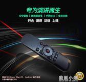 空中飛鼠PPT翻頁筆 電子教鞭 激光投影筆 無線鼠標 遙控筆 演講器igo 藍嵐小鋪
