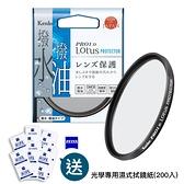 KENKO PRO1D LOTUS 49mm PROTECTOR 高硬度保護鏡 防油汙潑水 送ZEISS光學專用濕式拭鏡紙 德寶光學