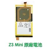 【含稅附發票】SONY Xperia Z3 mini D5833 C4 E5353【贈更換工具+電池背膠】LIS1561ERPC