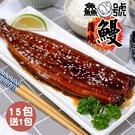 鱻魚號 日式風味鮮嫩蒲燒鰻15包(250...