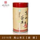 2017春 仁愛鄉高山茶王比賽茶【銀獎】,單罐