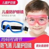 兒童護目鏡防風沙防塵眼鏡防水小孩打水仗男女騎行防風防灰塵擋風  【快速出貨】