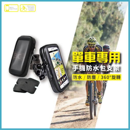 3C便利店 追寶可夢必備 單車 摩托車 防水防塵袋 4/4.7/5.5/6.3吋 支架 GPS 導航 行車紀錄器 車載