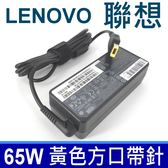 聯想 LENOVO 65W 原廠規格 變壓器 IdeaPad Z510 59400180 59400186 59400191 59400196 Z41 Z51-70 U31-70 U41-70