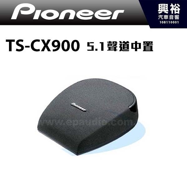 【Pioneer】先鋒車用5.1聲道2音路A/V中置喇叭TS-CX900*MAX 80W正公司貨