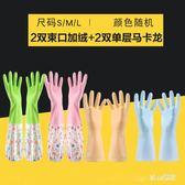 洗碗手套廚房清潔加厚洗衣防水塑膠膠皮加絨   hh3526『miss洛羽』