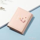 紀姿可愛日系少女心錢包女短款迷你小巧三摺疊學生兒童卡包皮夾子 一米陽光
