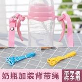 奶瓶背帶繩兒童保溫水壺水杯套 B.Box吸管杯配件提繩便攜斜挎背帶