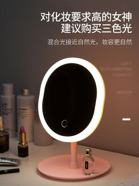 led化妝鏡帶燈補光桌面臺式網紅美梳妝鏡女隨身便攜充電式小鏡子 韓國時尚週