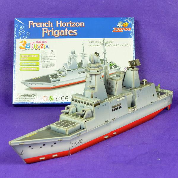 佳廷模型 親子DIY紙模型立體勞作3D立體拼圖專賣店 船舶軍艦遊艇法國地平線級飛彈驅逐艦 智立堡
