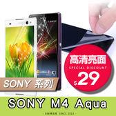 E68精品館 高清 亮面 保護貼 SONY M4 Aqua 螢幕 保護貼 貼膜 保貼 手機 螢幕貼 膜 E2363