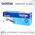 Brother TN-263C 原廠藍色標準容量碳粉匣 適用 HL-L3270CDW/MFC-L3750CDW/MFC-L3770CDW