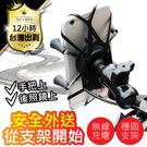 【免運費 機車手機支架 X型】USB無線...