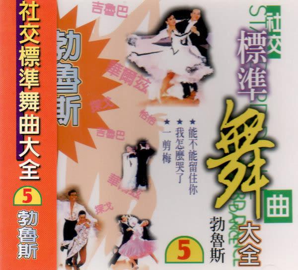 社交標準舞曲大全5 勃魯斯 CD (購潮8)
