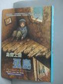 【書寶二手書T1/兒童文學_MGP】鳥街上的孤島_區國強, 烏裡‧奧勒