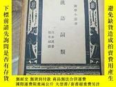 二手書博民逛書店罕見漢語詞類(一版一印)Y10445 高本漢 商務印書館 出版1937