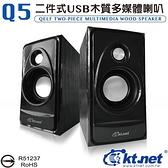 【kt.net】Q5二件式USB木質多媒體喇叭 KTSK2009