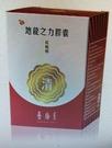 地龍之力膠囊(紅蚯蚓蚓激酶) 60粒/盒...