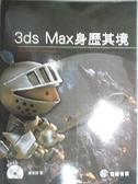 【書寶二手書T8/電腦_J1W】3ds Max身歷其境(附光碟)_盧俊諺