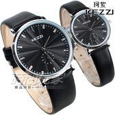 KEZZI珂紫 情人對錶 簡約時刻 小秒盤 皮革 石英錶 學生錶 防水對錶 黑色 KE1682黑大+KE1682黑小