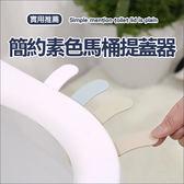 ✭米菈生活館✭【M124】簡約素色馬桶提蓋器 掀蓋 衛生 乾淨  不髒手 浴室 翻蓋 把手 創意 居家