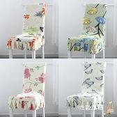 椅套家用彈力椅套連身餐桌椅子套罩布藝餐廳凳子套座椅套通用簡約現代