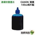 【填充墨水/寫真墨水/相片藍墨水】CANON 100CC 適用機型:PRO-10