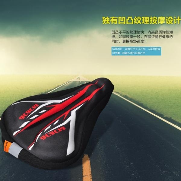 酷炫自行車坐墊套 加厚山地車座墊套 單車坐墊套 透氣鞍座套